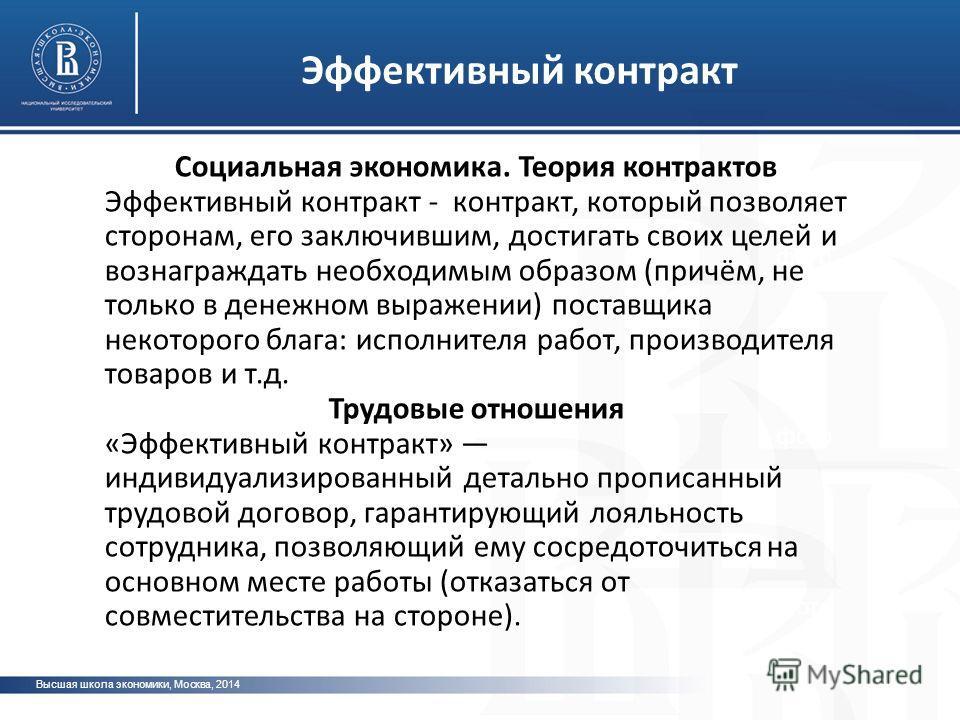 Высшая школа экономики, Москва, 2014 фото Эффективный контракт Социальная экономика. Теория контрактов Эффективный контракт - контракт, который позволяет сторонам, его заключившим, достигать своих целей и вознаграждать необходимым образом (причём, не