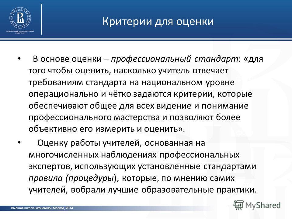 Высшая школа экономики, Москва, 2014 фото Критерии для оценки В основе оценки – профессиональный стандарт: «для того чтобы оценить, насколько учитель отвечает требованиям стандарта на национальном уровне операционально и чётко задаются критерии, кото