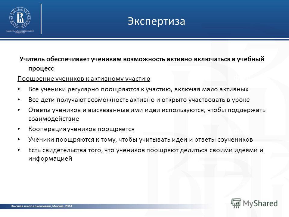 Высшая школа экономики, Москва, 2014 фото Экспертиза Учитель обеспечивает ученикам возможность активно включаться в учебный процесс Поощрение учеников к активному участию Все ученики регулярно поощряются к участию, включая мало активных Все дети полу