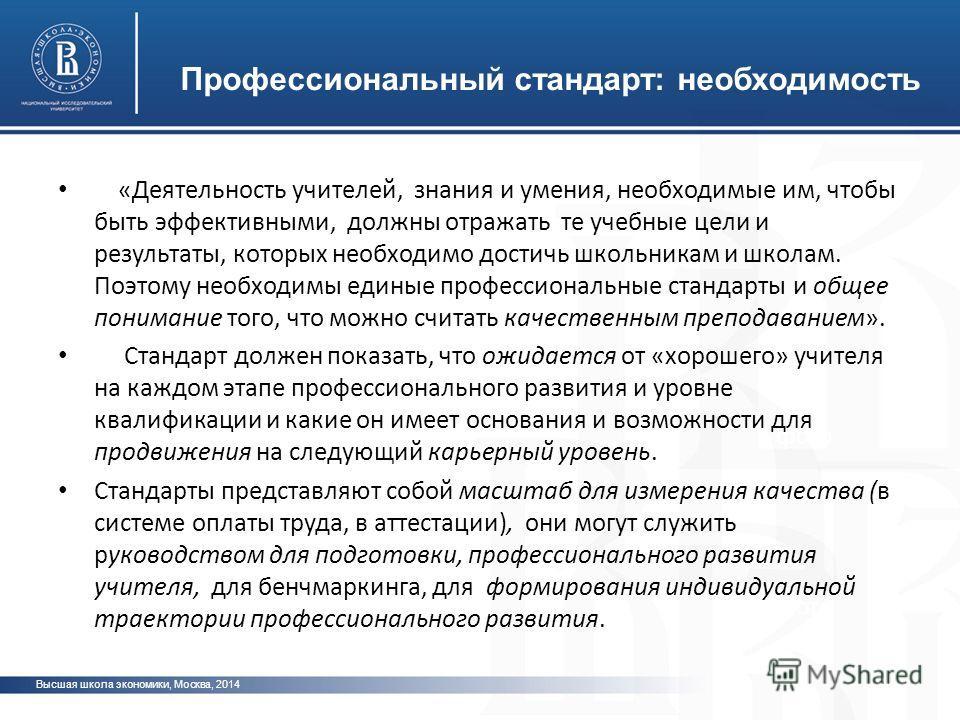 Высшая школа экономики, Москва, 2014 фото «Деятельность учителей, знания и умения, необходимые им, чтобы быть эффективными, должны отражать те учебные цели и результаты, которых необходимо достичь школьникам и школам. Поэтому необходимы единые профес
