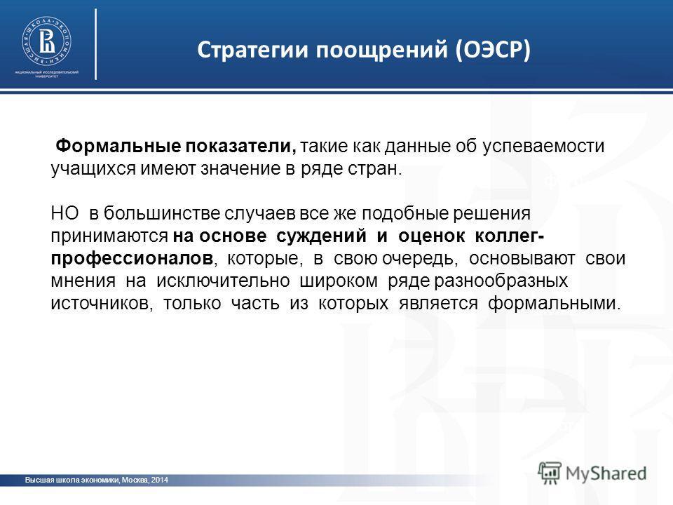 Высшая школа экономики, Москва, 2014 фото Стратегии поощрений (ОЭСР) Формальные показатели, такие как данные об успеваемости учащихся имеют значение в ряде стран. НО в большинстве случаев все же подобные решения принимаются на основе суждений и оцено