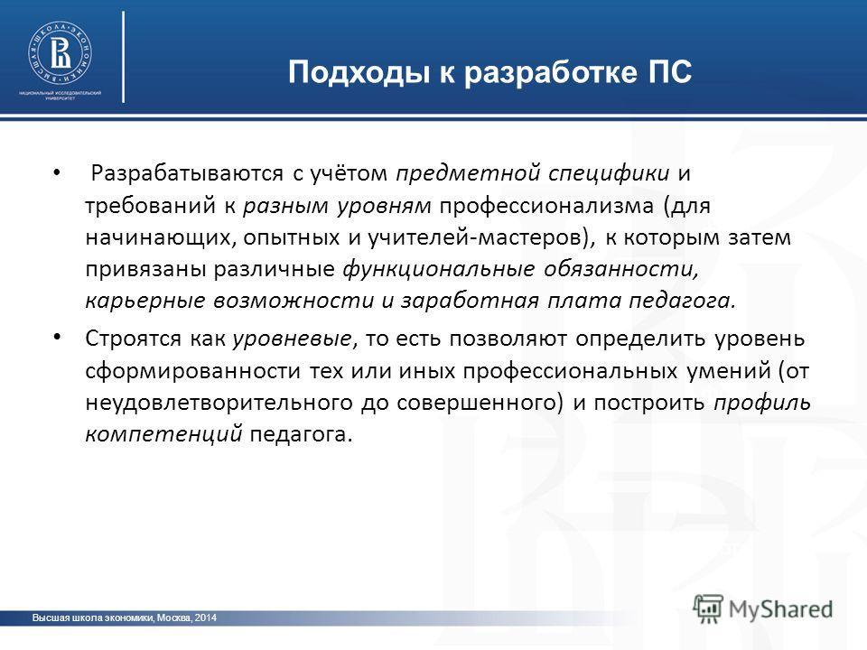 Высшая школа экономики, Москва, 2014 фото Разрабатываются с учётом предметной специфики и требований к разным уровням профессионализма (для начинающих, опытных и учителей-мастеров), к которым затем привязаны различные функциональные обязанности, карь