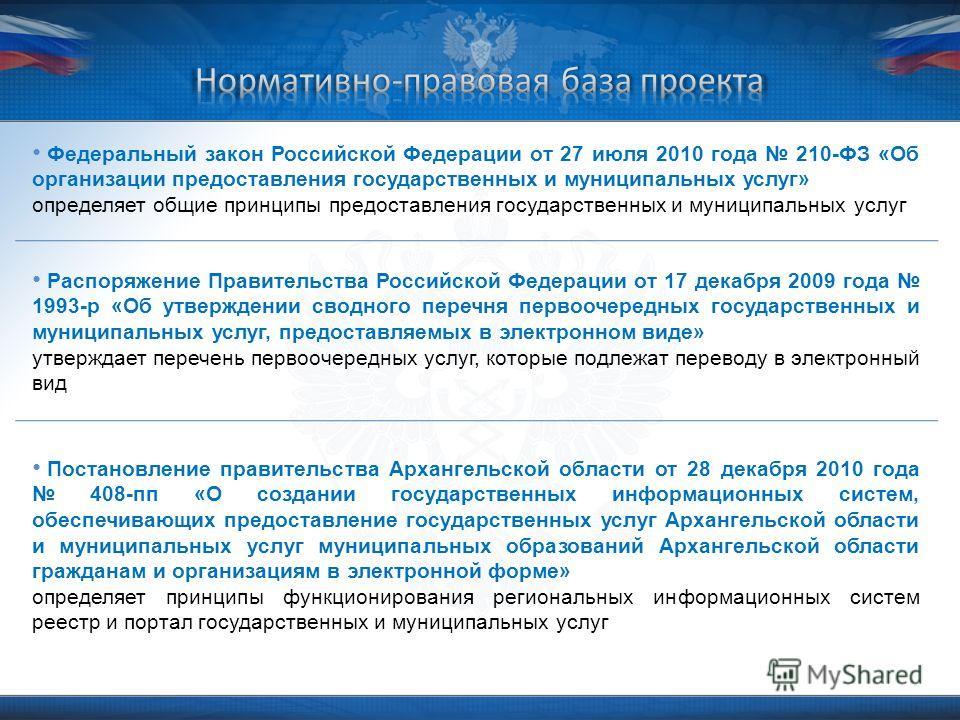Федеральный закон Российской Федерации от 27 июля 2010 года 210-ФЗ «Об организации предоставления государственных и муниципальных услуг» определяет общие принципы предоставления государственных и муниципальных услуг Распоряжение Правительства Российс