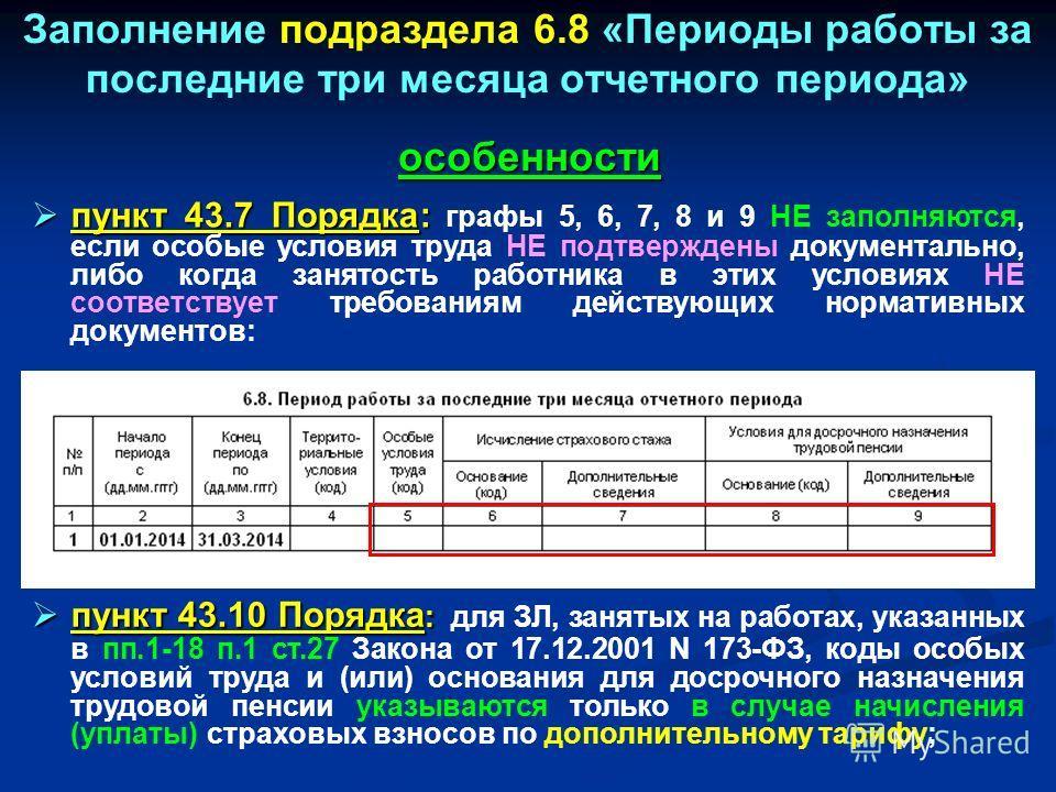 Заполнение подраздела 6.8 «Периоды работы за последние три месяца отчетного периода»особенности пункт 43.7 Порядка: пункт 43.7 Порядка: графы 5, 6, 7, 8 и 9 НЕ заполняются, если особые условия труда НЕ подтверждены документально, либо когда занятость