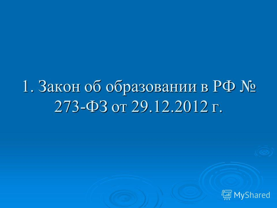 1. Закон об образовании в РФ 273-ФЗ от 29.12.2012 г.