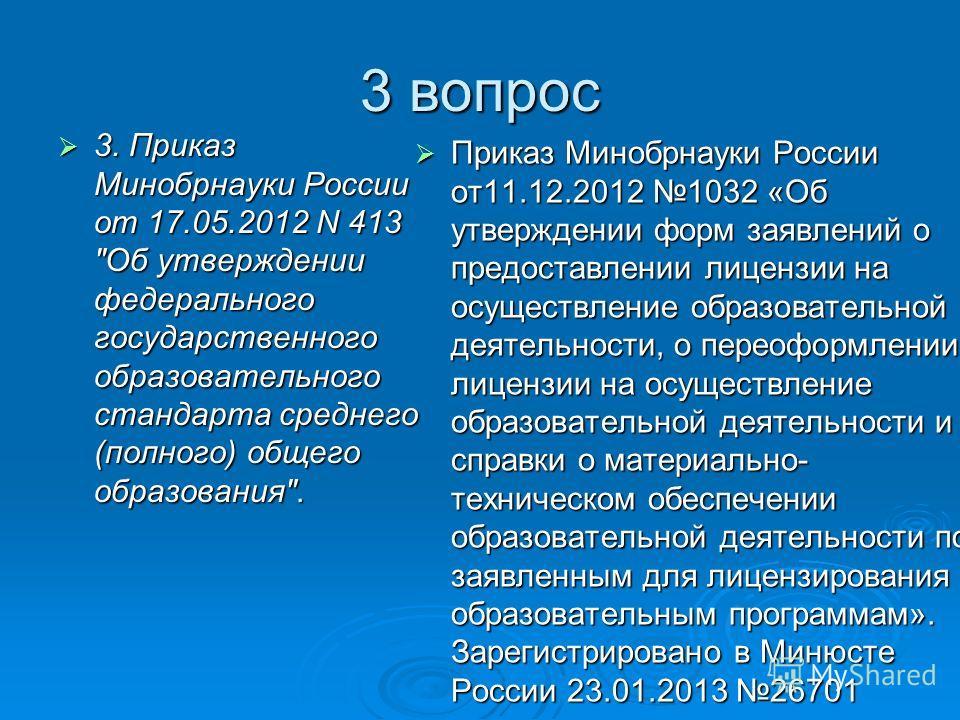3 вопрос 3. Приказ Минобрнауки России от 17.05.2012 N 413
