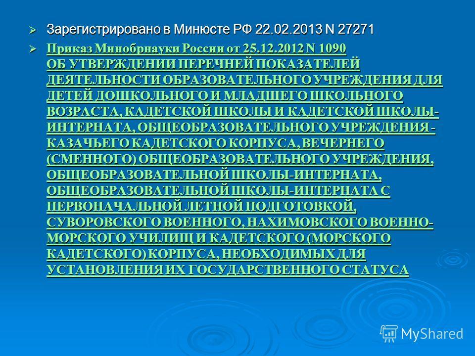Зарегистрировано в Минюсте РФ 22.02.2013 N 27271 Зарегистрировано в Минюсте РФ 22.02.2013 N 27271 Приказ Минобрнауки России от 25.12.2012 N 1090 ОБ УТВЕРЖДЕНИИ ПЕРЕЧНЕЙ ПОКАЗАТЕЛЕЙ ДЕЯТЕЛЬНОСТИ ОБРАЗОВАТЕЛЬНОГО УЧРЕЖДЕНИЯ ДЛЯ ДЕТЕЙ ДОШКОЛЬНОГО И МЛАД