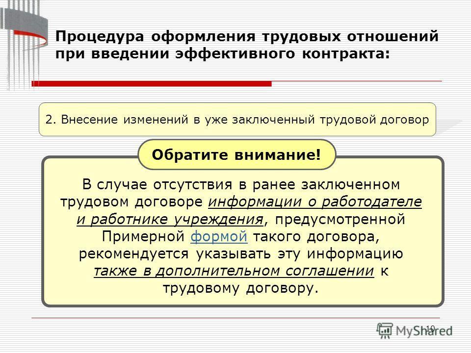 9 Процедура оформления трудовых отношений при введении эффективного контракта: 2. Внесение изменений в уже заключенный трудовой договор Дополнительное соглашение об изменении определенных сторонами условий трудового договора необходимо заключать по м
