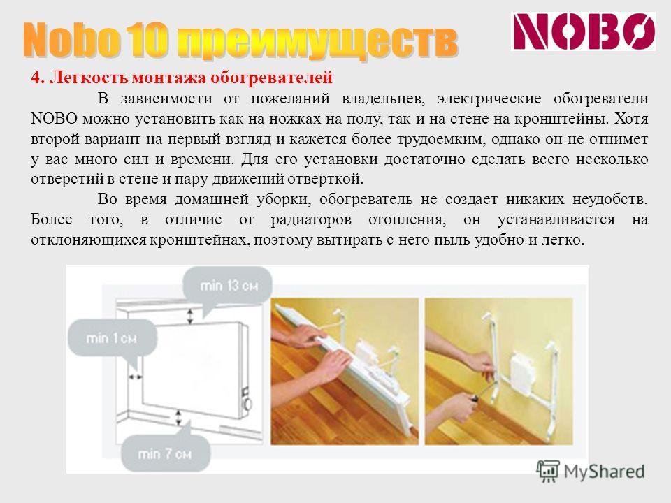 4. Легкость монтажа обогревателей В зависимости от пожеланий владельцев, электрические обогреватели NOBO можно установить как на ножках на полу, так и на стене на кронштейны. Хотя второй вариант на первый взгляд и кажется более трудоемким, однако он