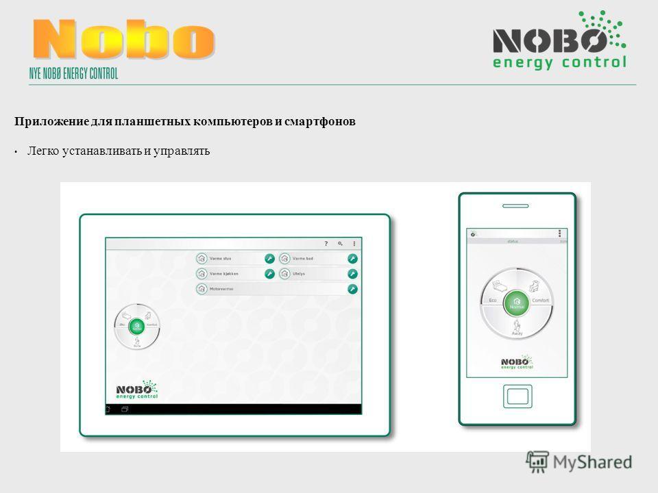 Приложение для планшетных компьютеров и смартфонов Легко устанавливать и управлять