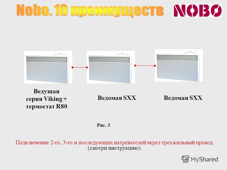 Рис. 3 Ведущая серия Viking + термостат R80 Ведомая SXX Подключение 2-го, 3-го и последующих нагревателей через трехжильный провод. (смотри инструкцию).