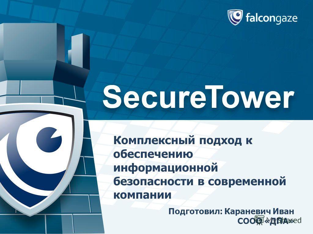 Комплексный подход к обеспечению информационной безопасности в современной компании Подготовил: Караневич Иван СООО «ДПА»