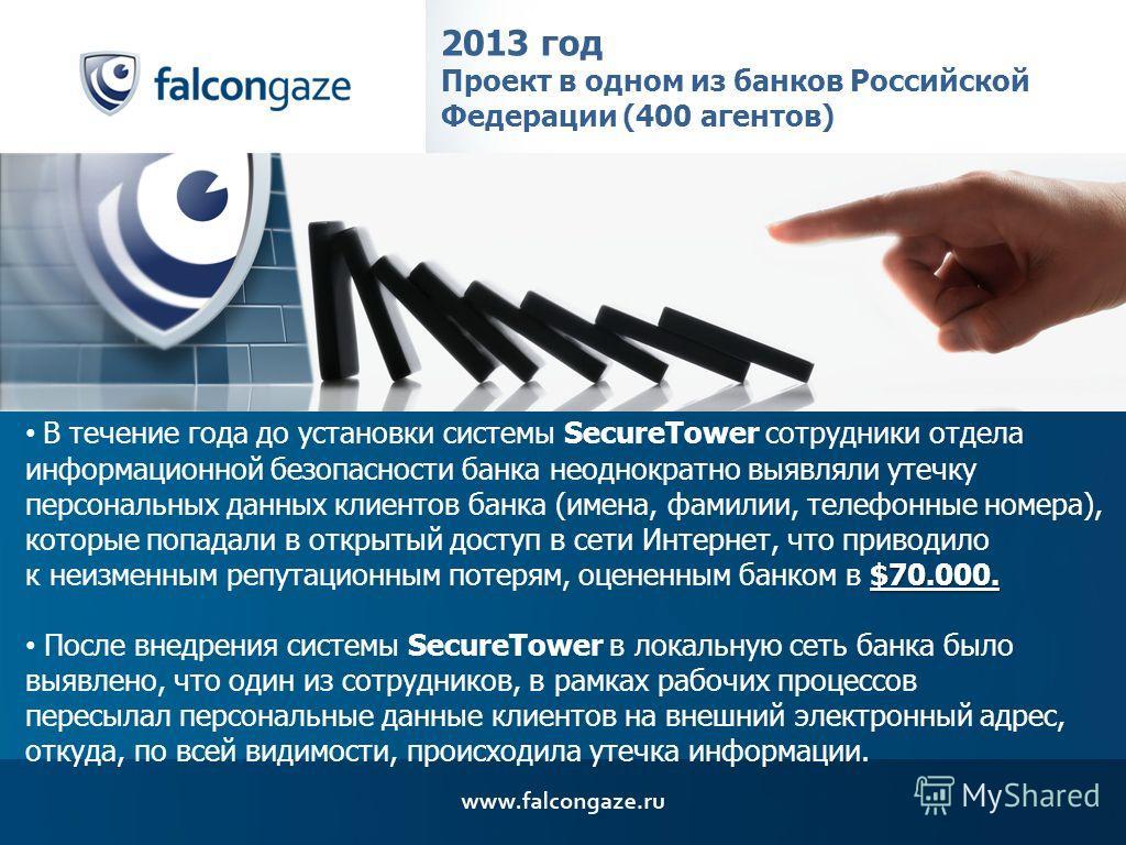 2013 год Проект в одном из банков Российской Федерации (400 агентов) В течение года до установки системы SecureTower сотрудники отдела информационной безопасности банка неоднократно выявляли утечку персональных данных клиентов банка (имена, фамилии,