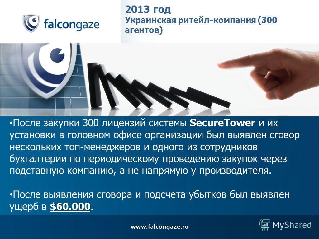 2013 год Украинская ритейл-компания (300 агентов) После закупки 300 лицензий системы SecureTower и их установки в головном офисе организации был выявлен сговор нескольких топ-менеджеров и одного из сотрудников бухгалтерии по периодическому проведению