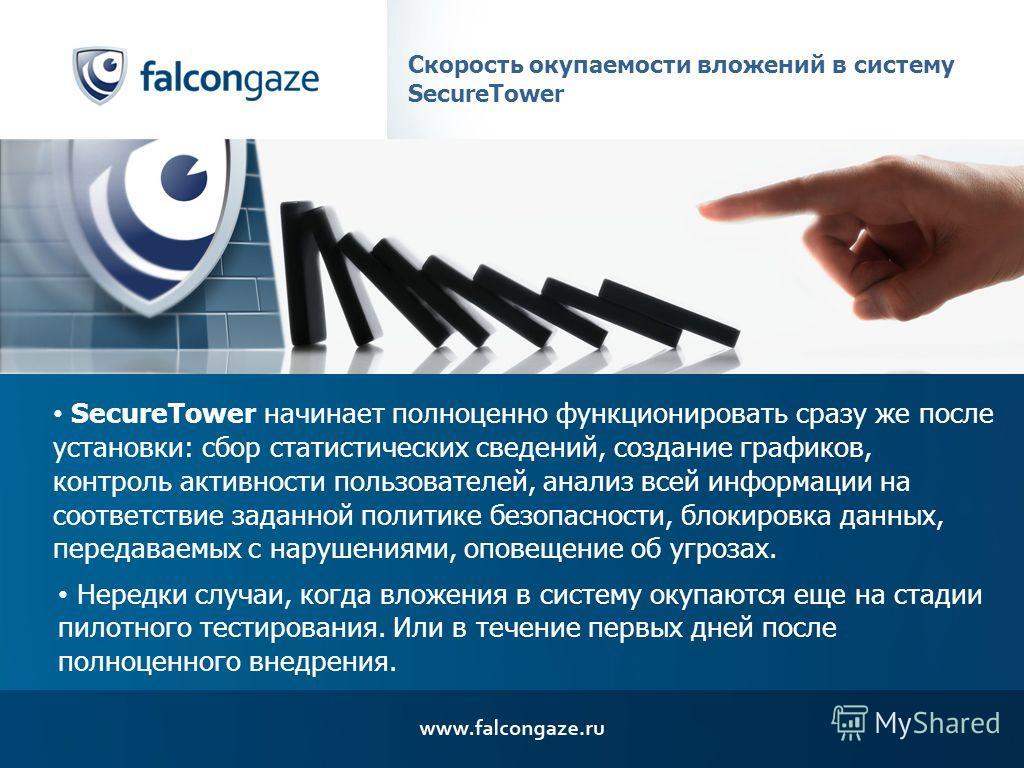 Скорость окупаемости вложений в систему SecureTower SecureTower начинает полноценно функционировать сразу же после установки: сбор статистических сведений, создание графиков, контроль активности пользователей, анализ всей информации на соответствие з