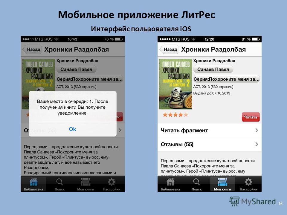 Мобильное приложение Лит Рес 16 Интерфейс пользователя iOS
