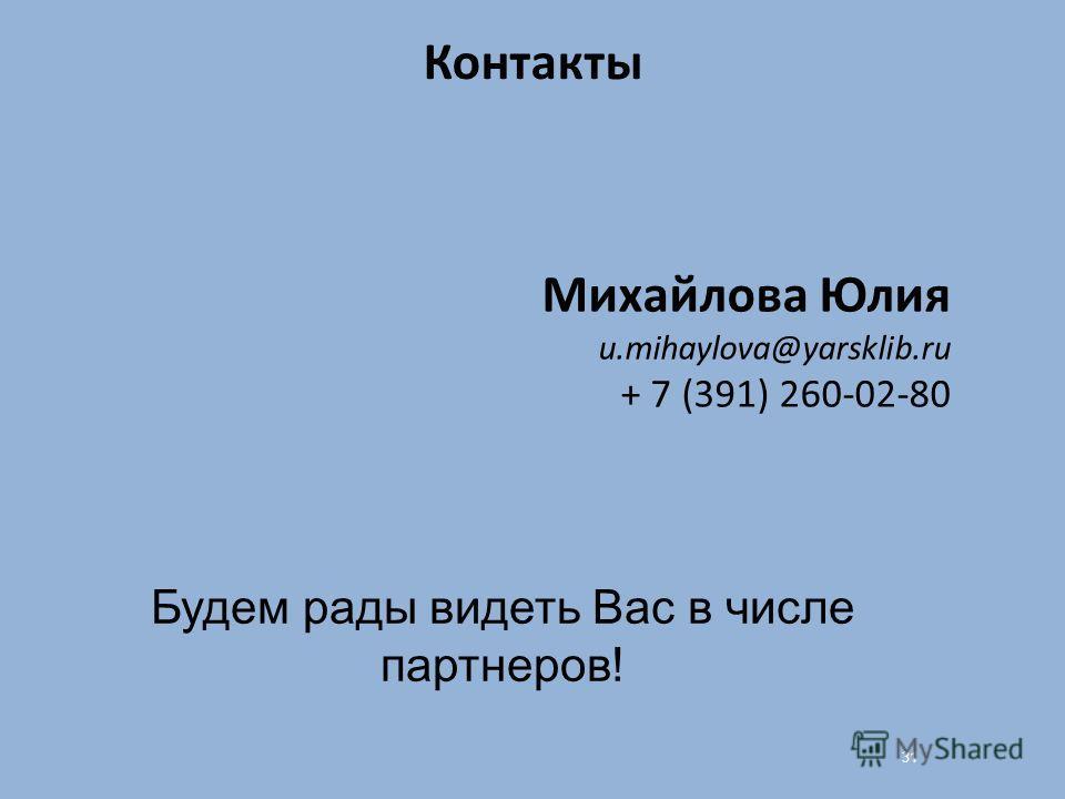 Контакты 31 Михайлова Юлия u.mihaylova@yarsklib.ru + 7 (391) 260-02-80 Будем рады видеть Вас в числе партнеров!