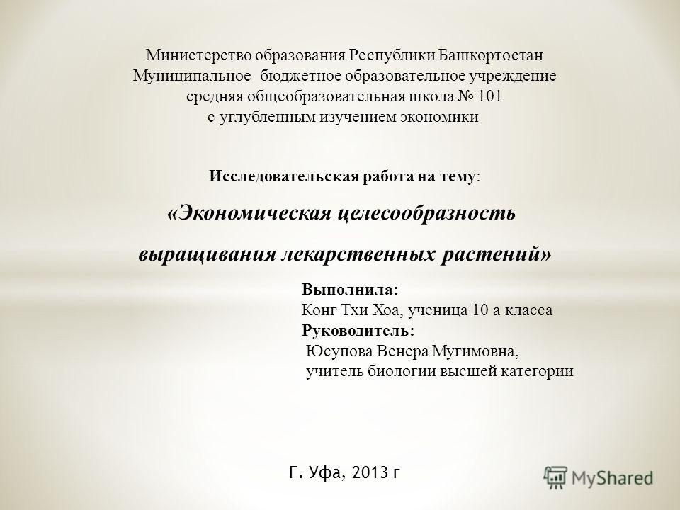 Министерство образования Республики Башкортостан Муниципальное бюджетное образовательное учреждение средняя общеобразовательная школа 101 с углубленным изучением экономики Исследовательская работа на тему: «Экономическая целесообразность выращивания