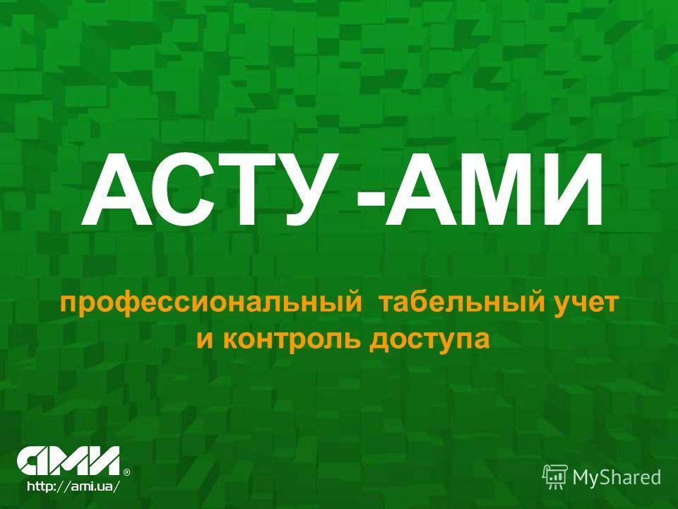 АСТУ-АМИ профессиональный табельный учет и контроль доступа