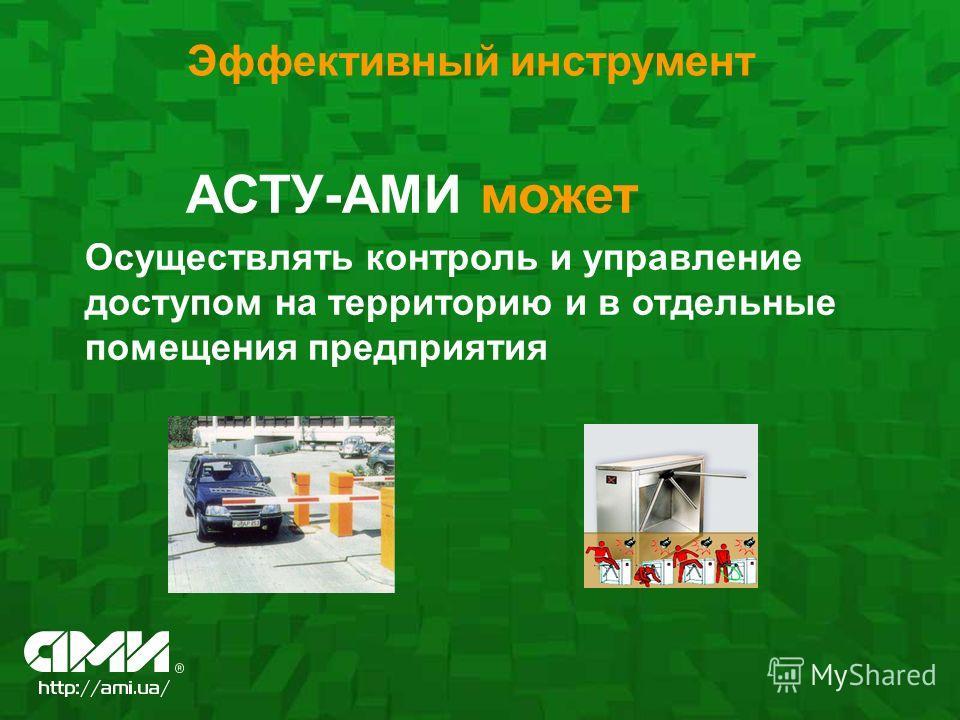 АСТУ-АМИ может Осуществлять контроль и управление доступом на территорию и в отдельные помещения предприятия Эффективный инструмент