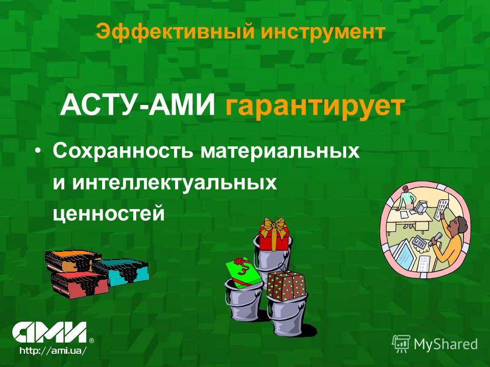 АСТУ-АМИ гарантирует Сохранность материальных и интеллектуальных ценностей Эффективный инструмент