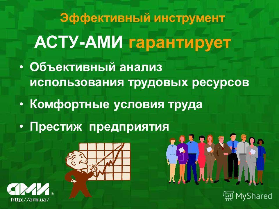 АСТУ-АМИ гарантирует Объективный анализ использования трудовых ресурсов Комфортные условия труда Престиж предприятия Эффективный инструмент