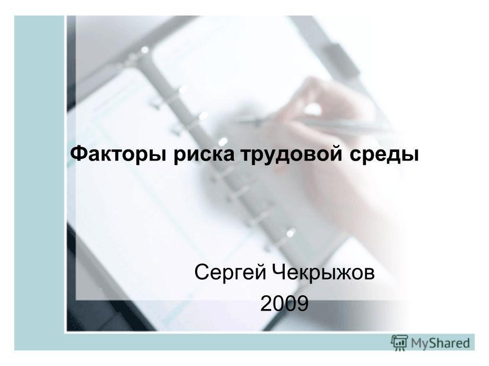 Факторы риска трудовой среды Сергей Чекрыжов 2009