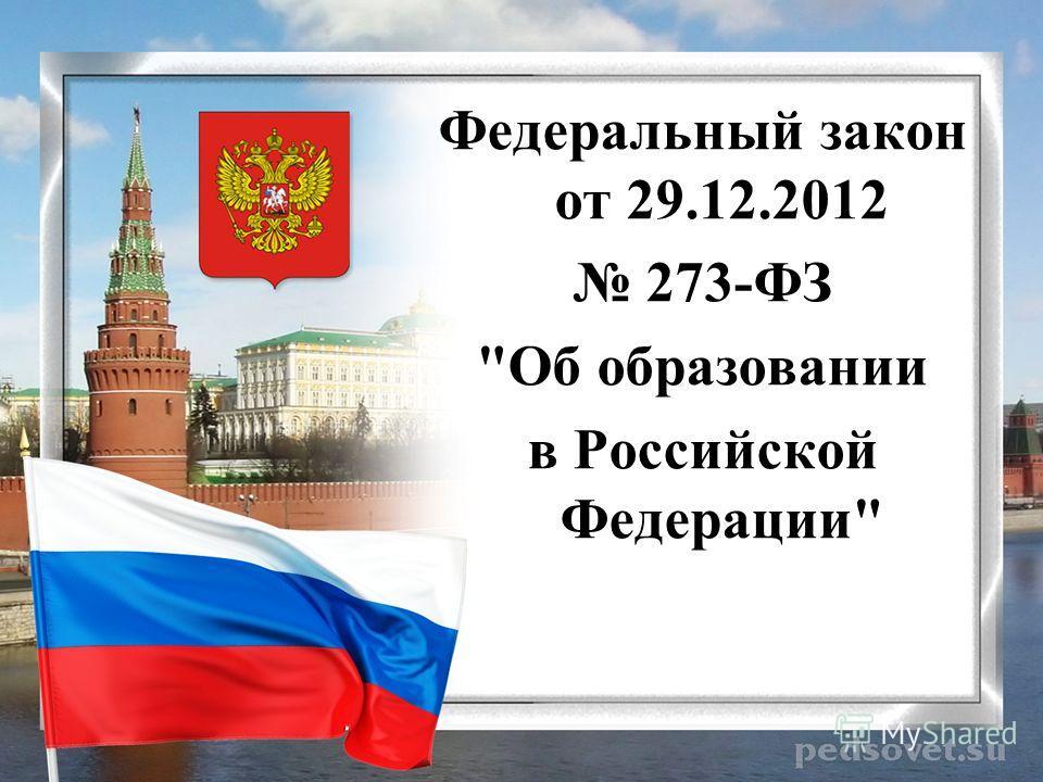 Федеральный закон от 29.12.2012 273-ФЗ Об образовании в Российской Федерации