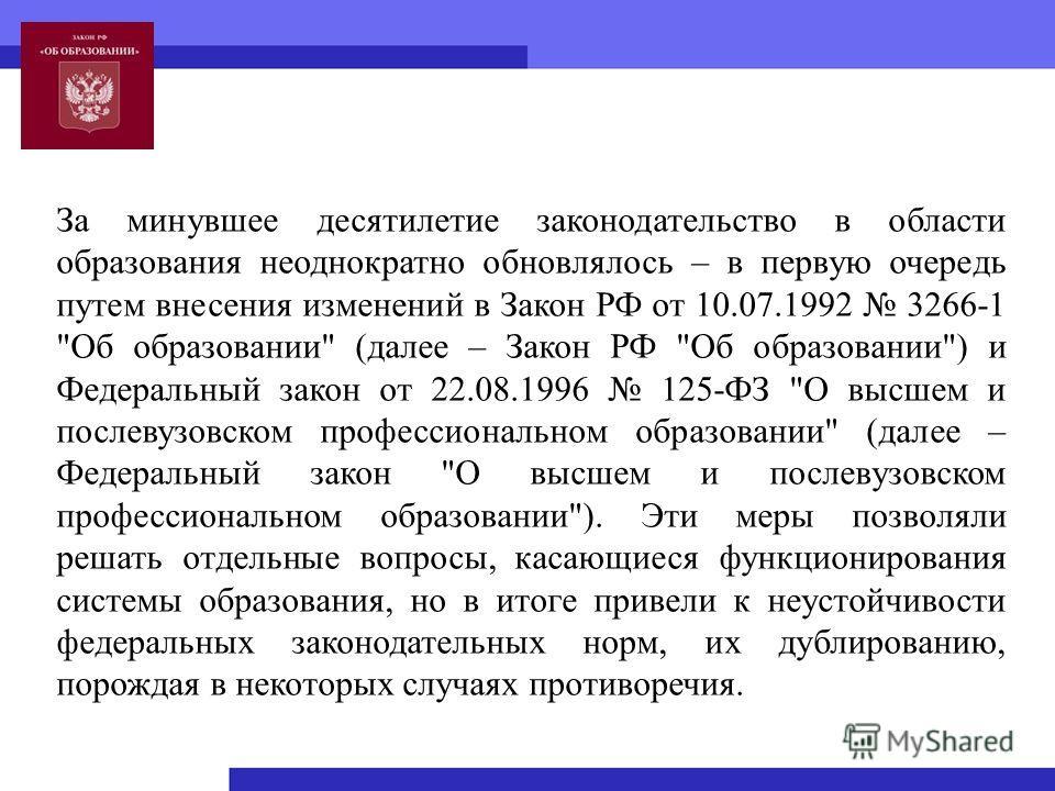 За минувшее десятилетие законодательство в области образования неоднократно обновлялось – в первую очередь путем внесения изменений в Закон РФ от 10.07.1992 3266-1