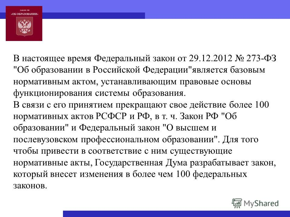 В настоящее время Федеральный закон от 29.12.2012 273-ФЗ