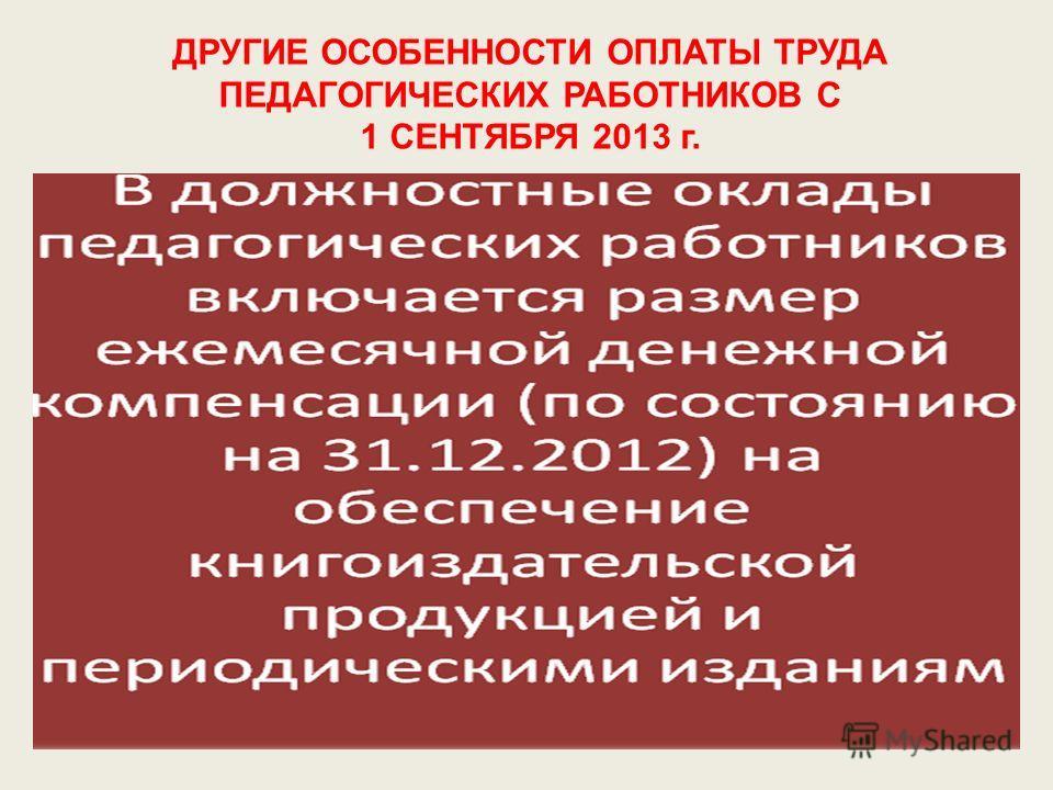 ДРУГИЕ ОСОБЕННОСТИ ОПЛАТЫ ТРУДА ПЕДАГОГИЧЕСКИХ РАБОТНИКОВ С 1 СЕНТЯБРЯ 2013 г.