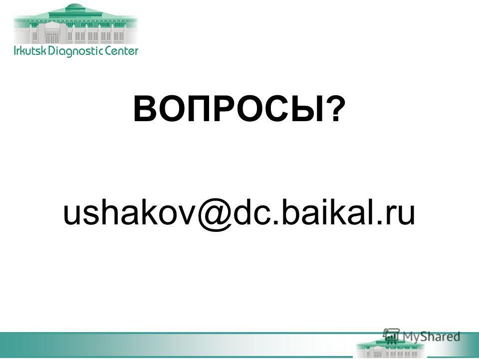 ВОПРОСЫ? ushakov@dc.baikal.ru