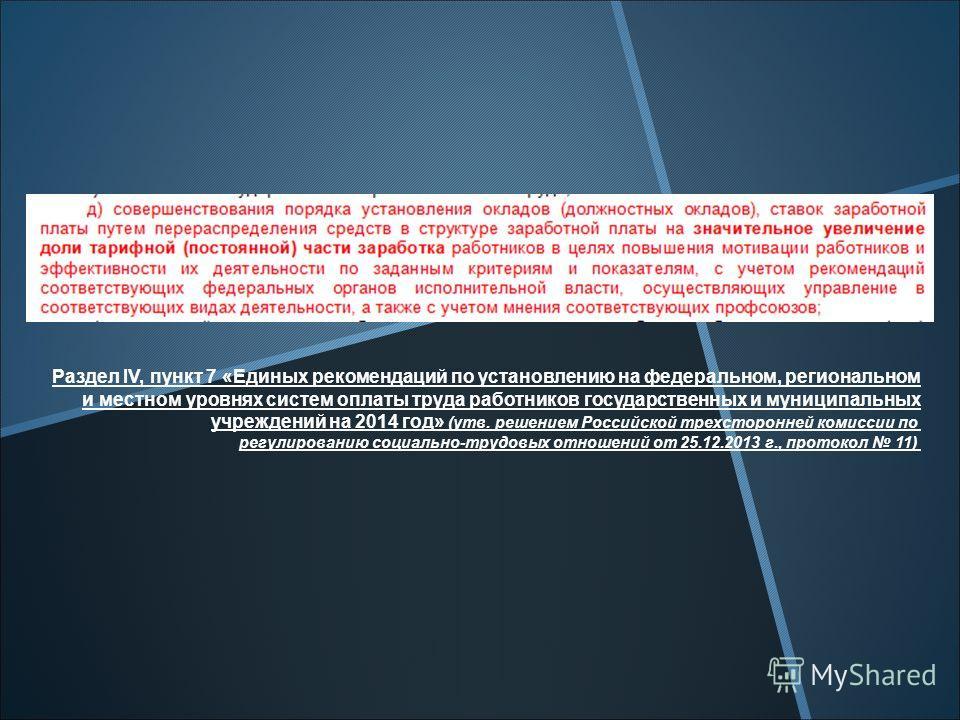 Раздел IV, пункт 7 «Единых рекомендаций по установлению на федеральном, региональном и местном уровнях систем оплаты труда работников государственных и муниципальных учреждений на 2014 год» (утв. решением Российской трехсторонней комиссии по регулиро