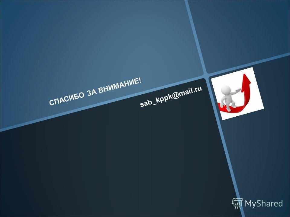СПАСИБО ЗА ВНИМАНИЕ! sab_kppk@mail.ru