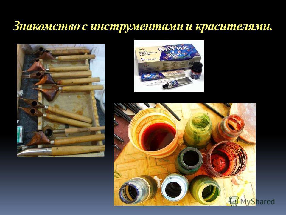 Знакомство с инструментами и красителями.