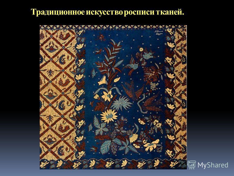 Традиционное искусство росписи тканей.