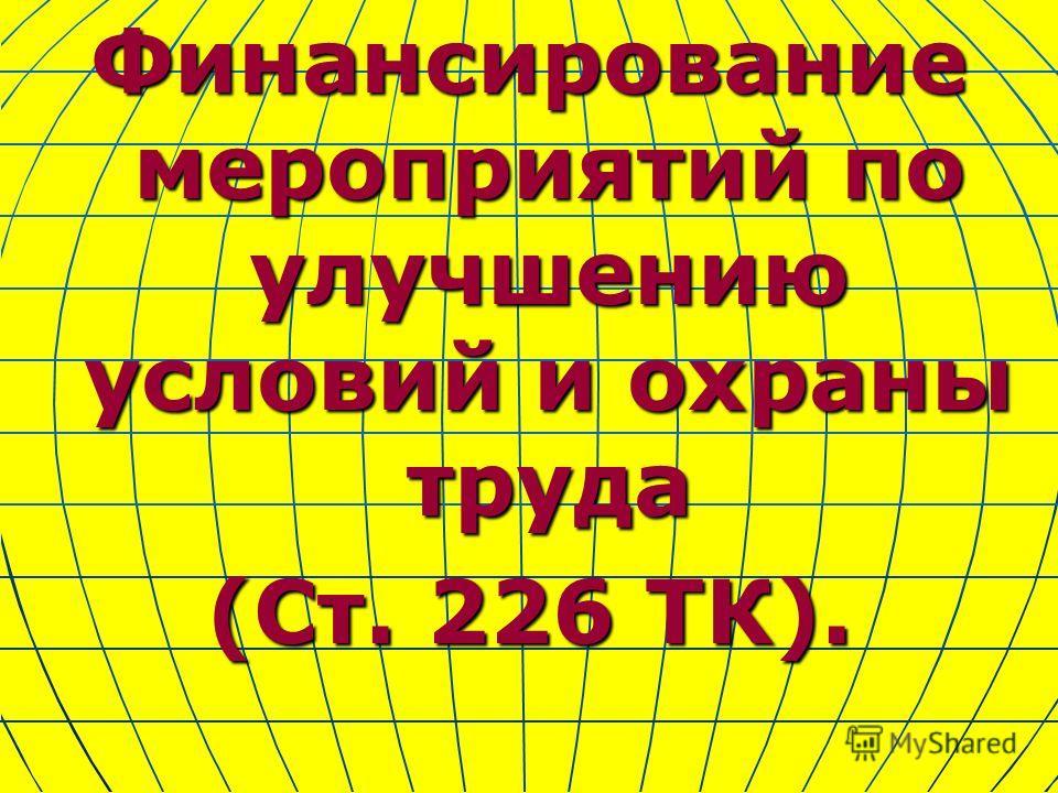 Финансирование мероприятий по улучшению условий и охраны труда (Ст. 226 ТК).