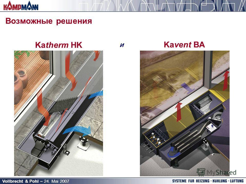 Vollbrecht & Pohl – 24. Mai 2007 Возможные решения Katherm HK и Kavent BA