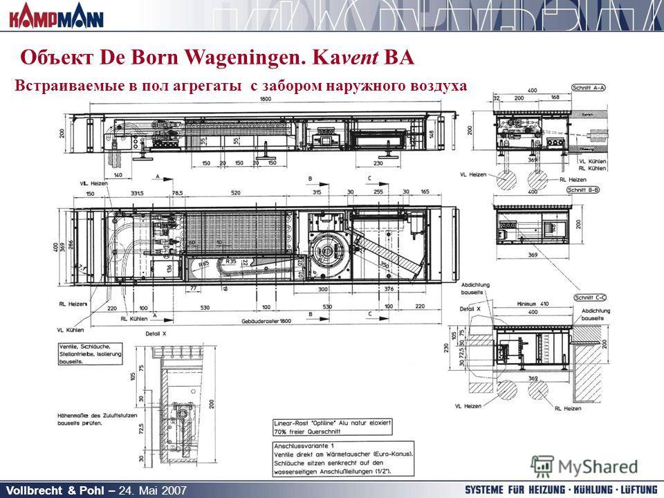 Vollbrecht & Pohl – 24. Mai 2007 Объект De Born Wageningen. Kavent BA Встраиваемые в пол агрегаты с забором наружного воздуха