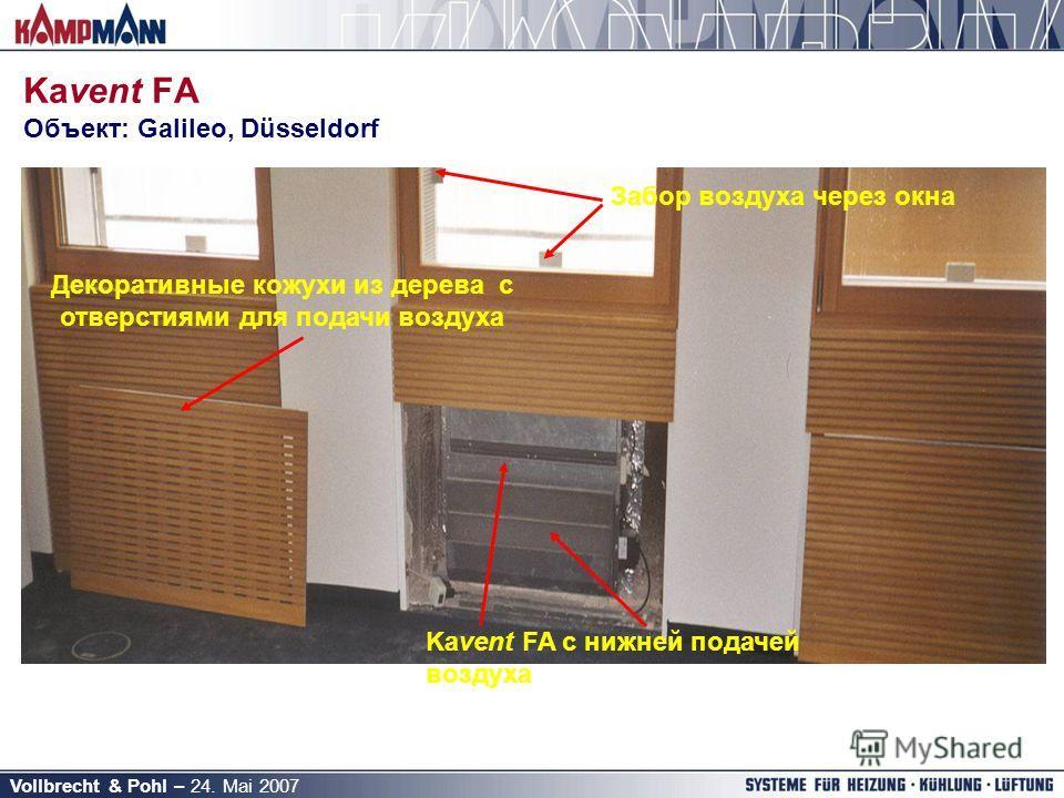 Vollbrecht & Pohl – 24. Mai 2007 Kavent FA Объект: Galileo, Düsseldorf Забор воздуха через окна Декоративные кожухи из дерева с отверстиями для подачи воздуха Kavent FA с нижней подачей воздуха
