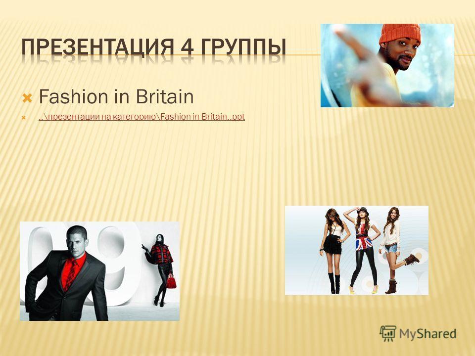 Fashion in Britain..\презентации на категорию\Fashion in Britain..ppt