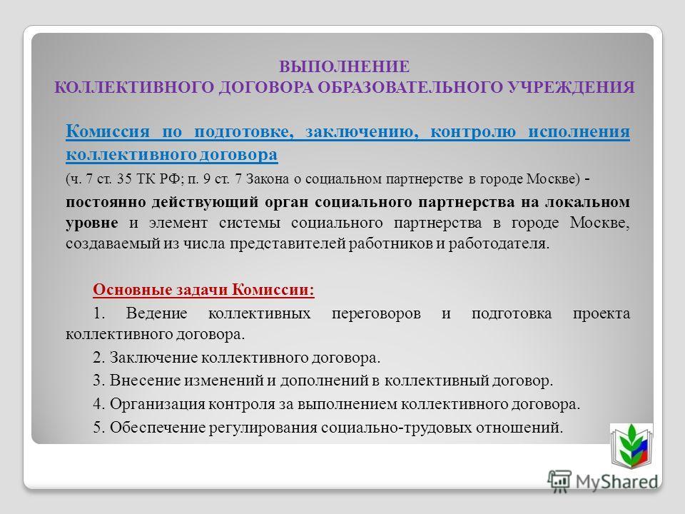 ВЫПОЛНЕНИЕ КОЛЛЕКТИВНОГО ДОГОВОРА ОБРАЗОВАТЕЛЬНОГО УЧРЕЖДЕНИЯ Комиссия по подготовке, заключению, контролю исполнения коллективного договора (ч. 7 ст. 35 ТК РФ; п. 9 ст. 7 Закона о социальном партнерстве в городе Москве) - постоянно действующий орган