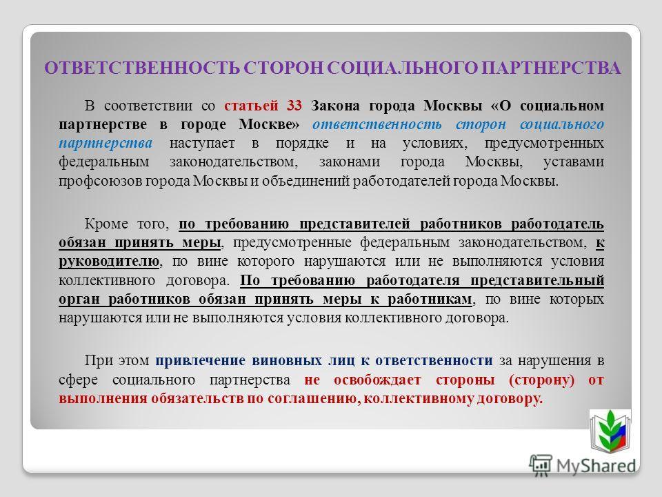 ОТВЕТСТВЕННОСТЬ СТОРОН СОЦИАЛЬНОГО ПАРТНЕРСТВА В соответствии со статьей 33 Закона города Москвы «О социальном партнерстве в городе Москве» ответственность сторон социального партнерства наступает в порядке и на условиях, предусмотренных федеральным