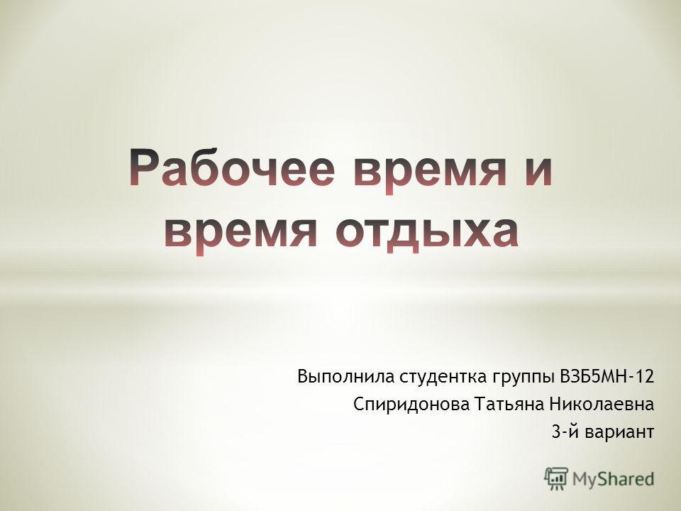 Выполнила студентка группы ВЗБ5МН-12 Спиридонова Татьяна Николаевна 3-й вариант