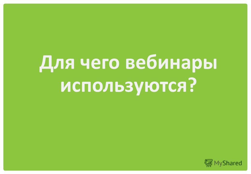 Для чего вебинары используются?