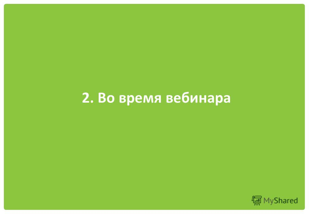 2. Во время вебинара