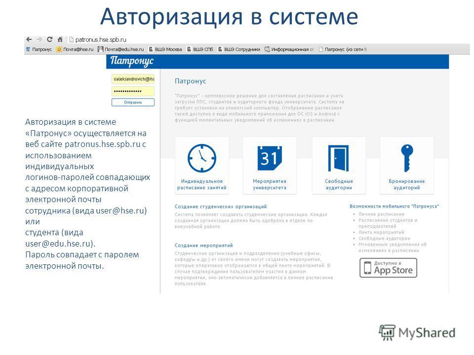 Авторизация в системе Авторизация в системе «Патронус» осуществляется на веб сайте patronus.hse.spb.ru с использованием индивидуальных логинов-паролей совпадающих с адресом корпоративной электронной почты сотрудника (вида user@hse.ru) или студента (в