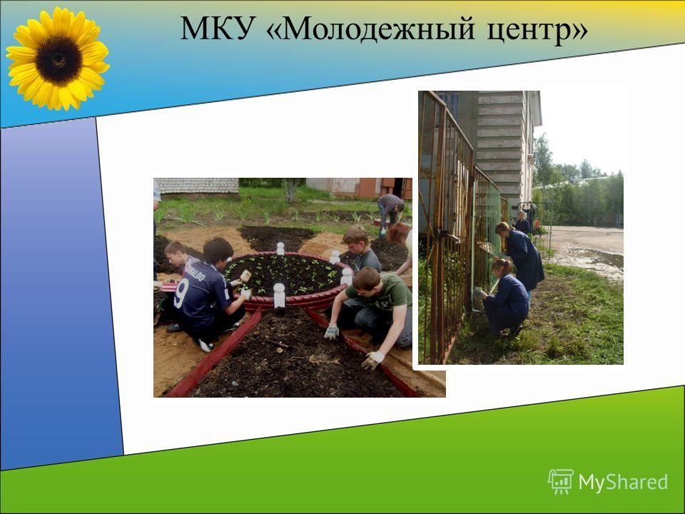 МКУ «Молодежный центр»