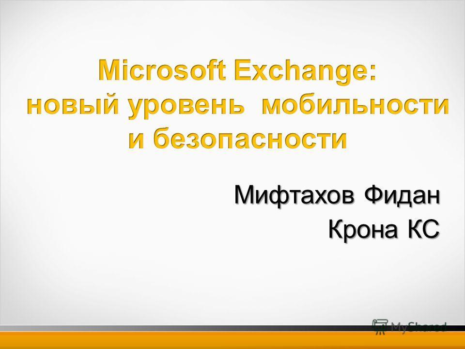 Мифтахов Фидан Крона КС