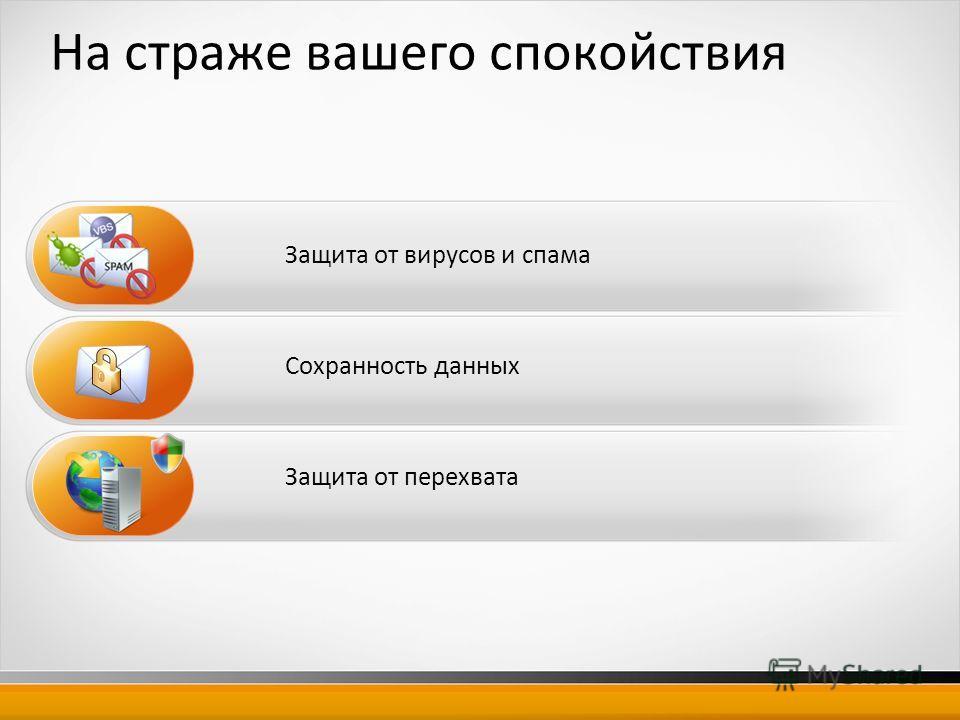 На страже вашего спокойствия Защита от вирусов и спама Сохранность данных Защита от перехвата